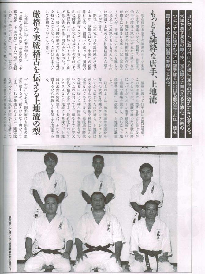 月刊空手道 1999年12月号