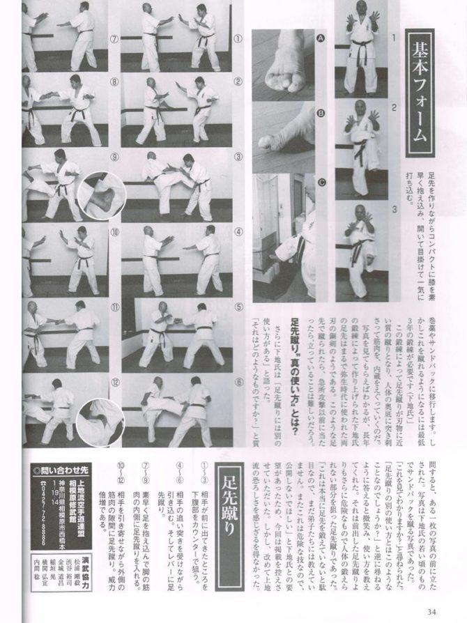 月刊空手道 2001年7月号