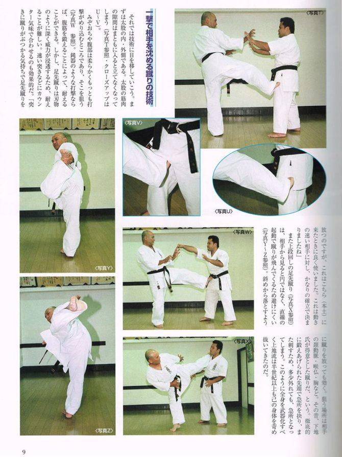 月刊空手道 2002年12月号