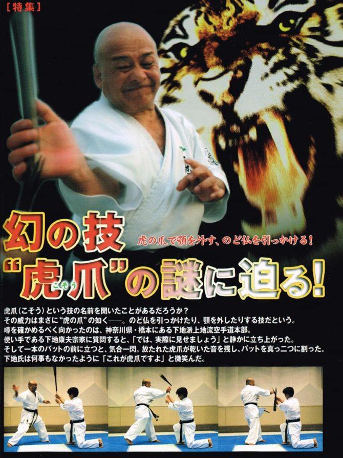 月刊空手道 2007年12月号