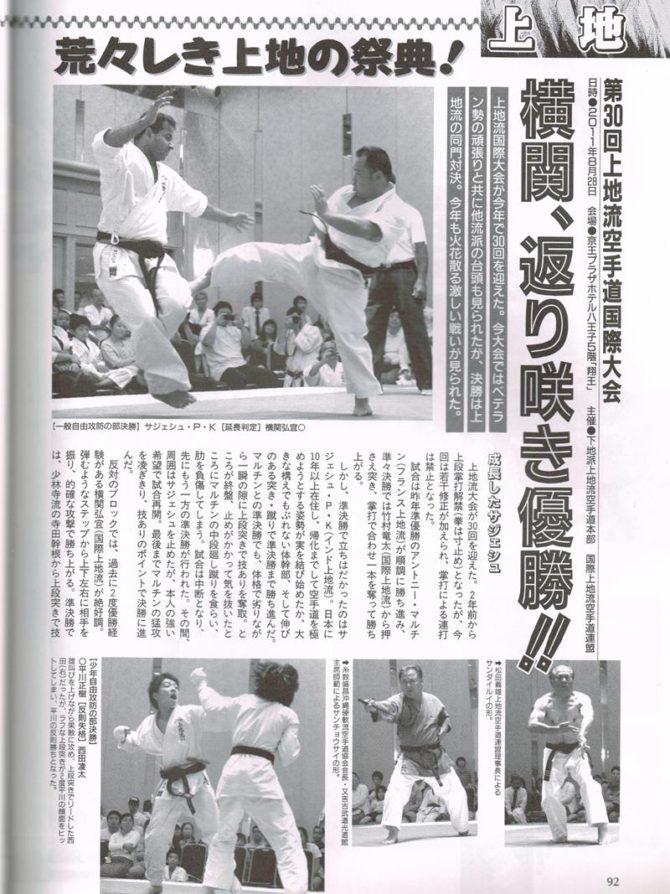 月刊空手道 2011年11月号