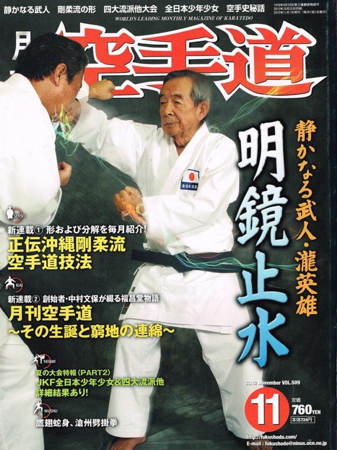 月刊空手道 2012年11月号