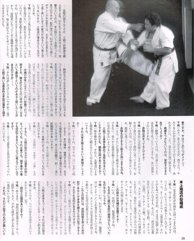 フルコンタクトKARATE 2002年2月号