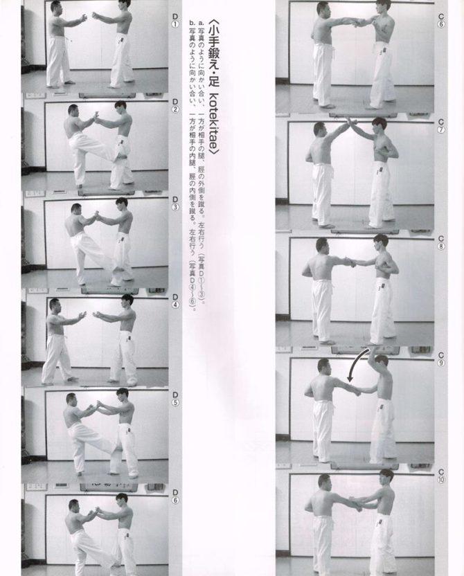 フルコンタクトKARATE 2004年1月号