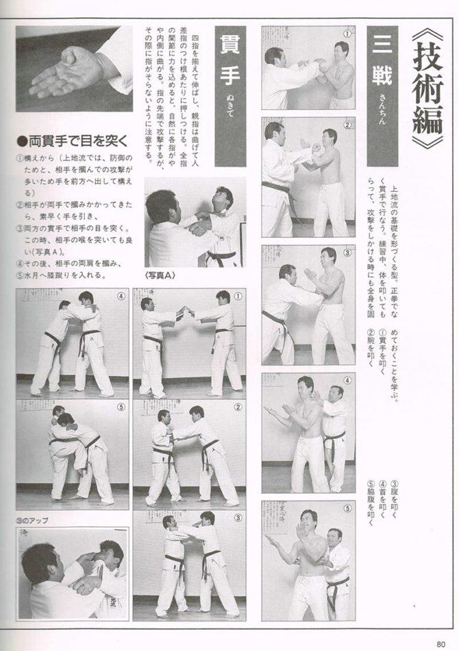 月刊空手道別冊 空手道外伝 奇襲裏ワザ